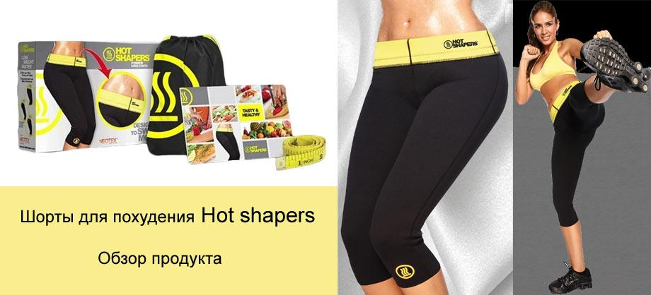 Шорты для похудения hot shapers: обзор продукта