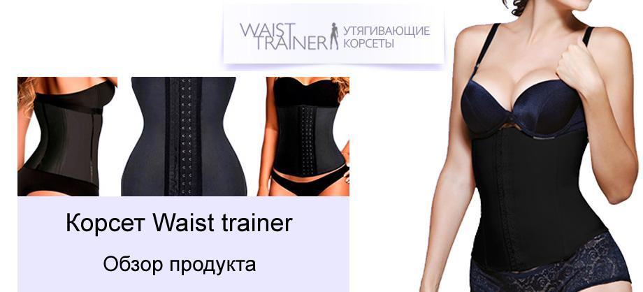 Корсет Waist trainer - обзор продукта